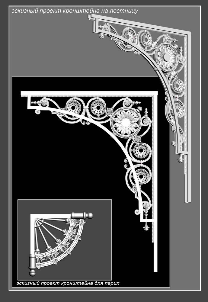 Эскиз кронштейна для чугунной лестницы